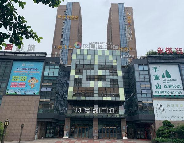 重庆三号线广场
