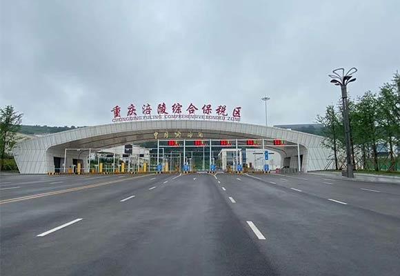 涪陵综合保税区一期A区基础设施工程二标段项目