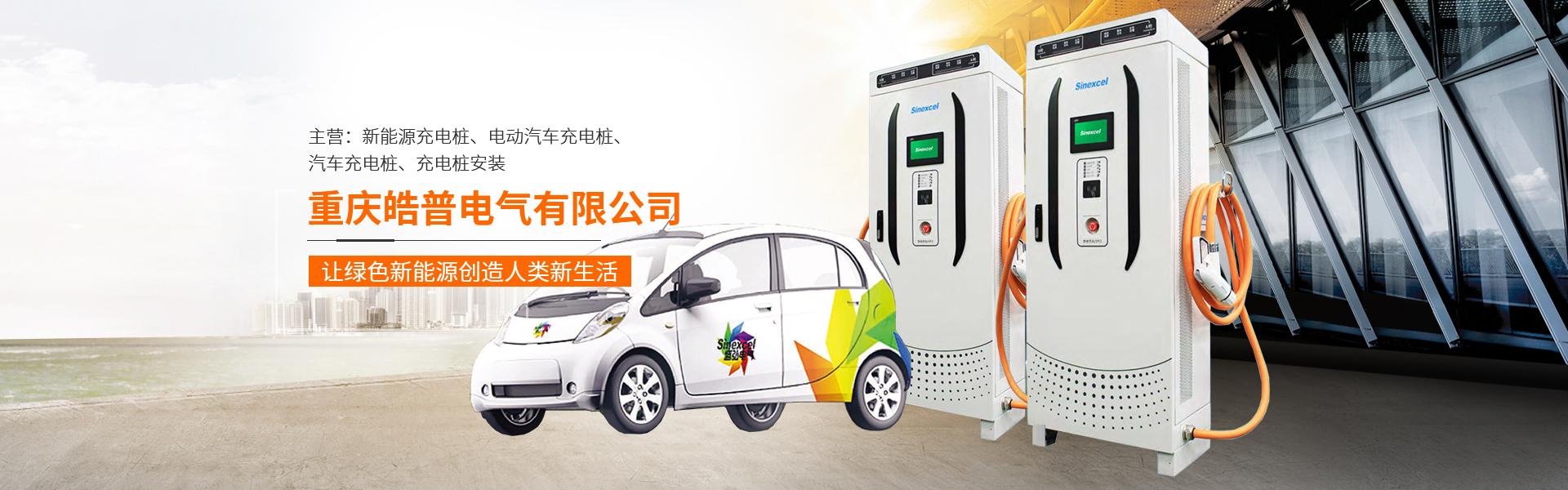 新能源汽车充电桩